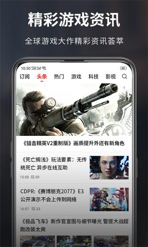 游民星空app截圖5