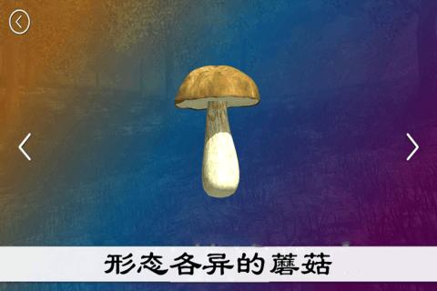 真實采集蘑菇模擬器截圖2