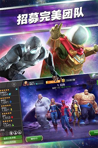 漫威:超級爭霸戰截圖1
