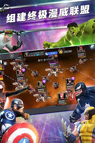 漫威:超級爭霸戰截圖2