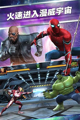 漫威:超級爭霸戰截圖5