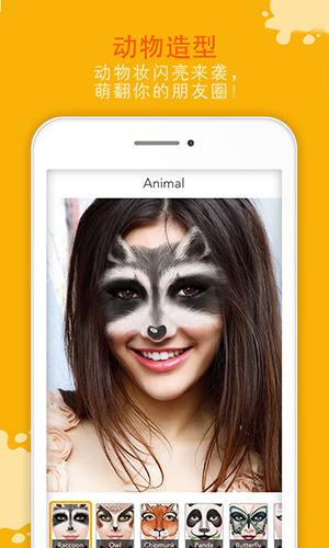 玩美Fun app截图5