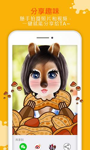 玩美Fun app截图4