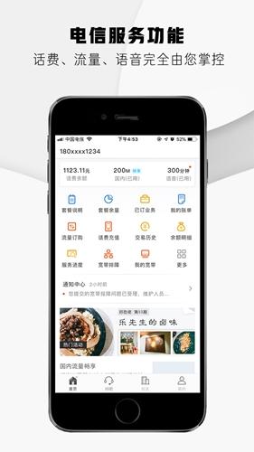 10000社區app截圖4