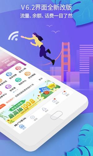 八閩生活app截圖2