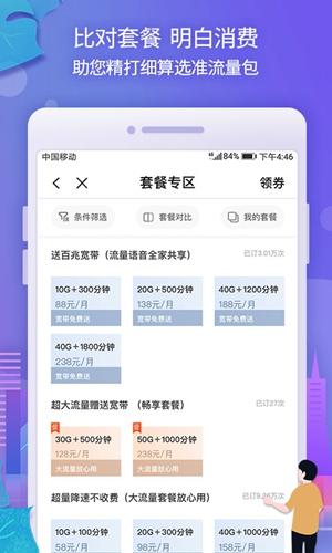 八閩生活app截圖3