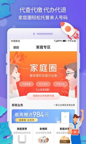 八閩生活app截圖4