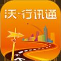 沃行訊通app