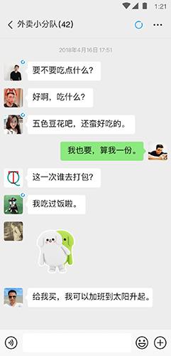 微信客户端截图3