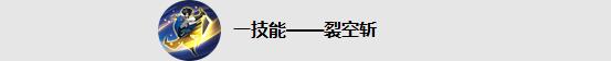 王者荣耀东方曜技能3