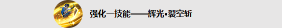 王者荣耀东方曜技能4