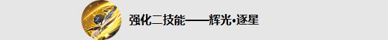 王者荣耀东方曜技能7