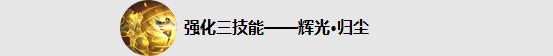 王者荣耀东方曜技能10