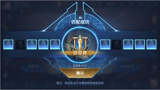 王者荣耀晋级赛队伍仪式感3