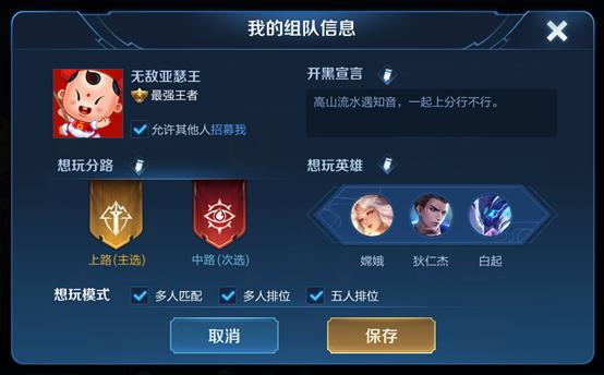 王者荣耀想玩英雄数据打通2