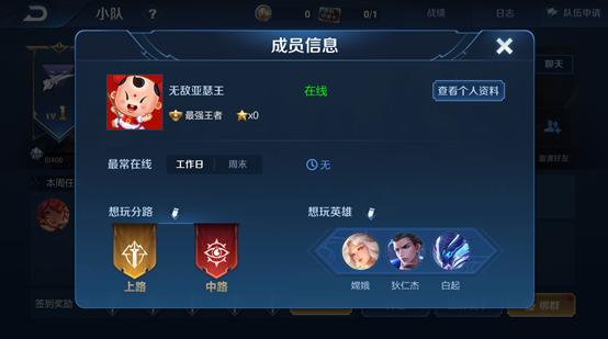 王者荣耀想玩英雄数据打通3