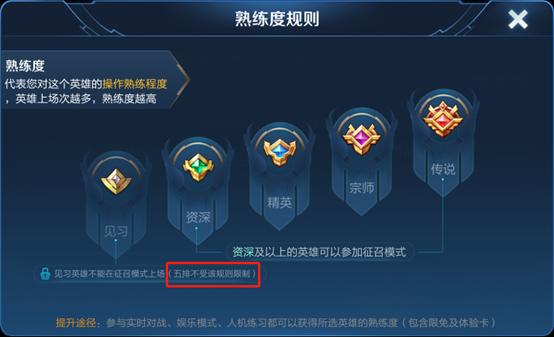王者荣耀五排排位赛取消英雄熟练度限制