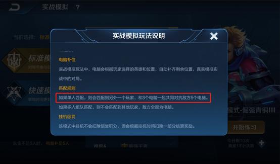 王者荣耀实战模拟玩法调整