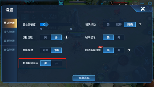 王者荣耀新增局内隐藏玩家姓名设置