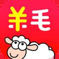 羊毛省錢app