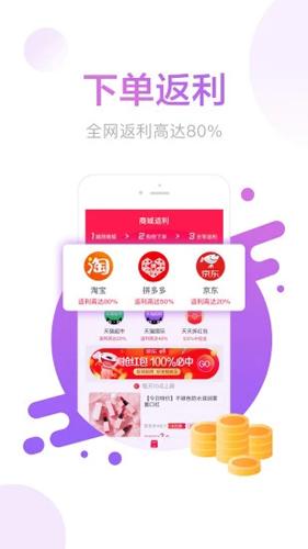 羊毛省錢app截圖2
