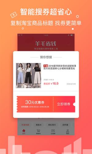 羊毛省錢app2
