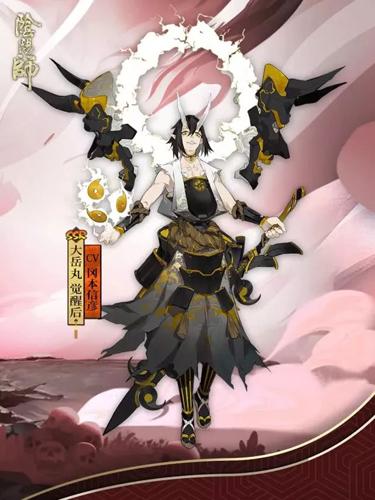 陰陽師大岳丸2