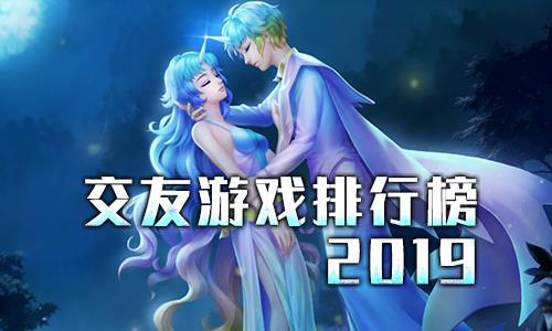 交友游戏排行榜2019