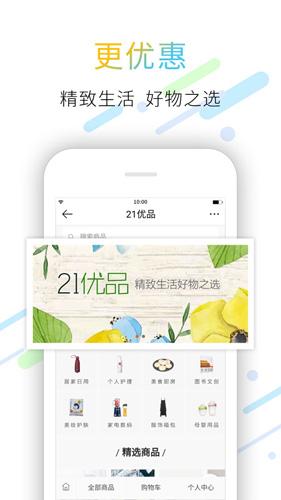 21財經app截圖1