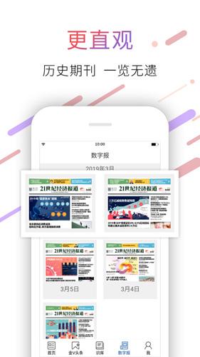 21財經app截圖3