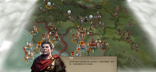 大征服者羅馬測試版截圖3