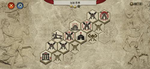 大征服者羅馬測試版截圖6