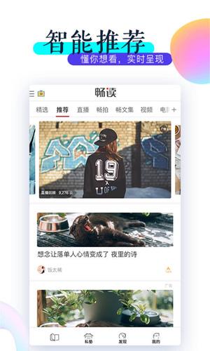 VIVA暢讀app截圖2