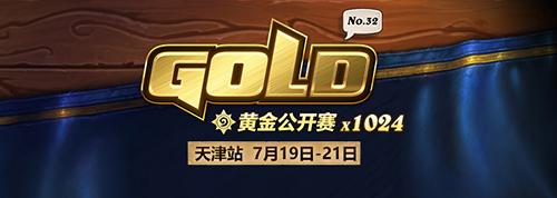 爐石傳說黃金公開賽天津站