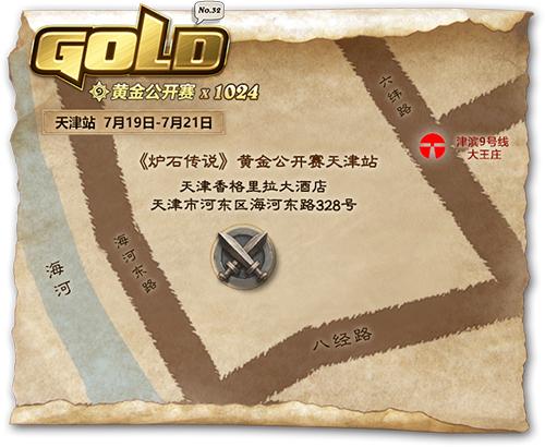 爐石傳說黃金公開賽天津站地址