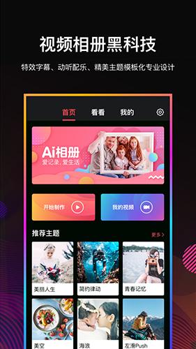 Ai相册app截图2