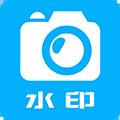 水印大师相机app