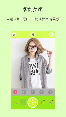 青檸相機app截圖2