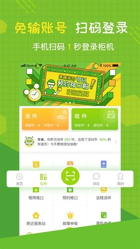 豐巢管家app截圖1