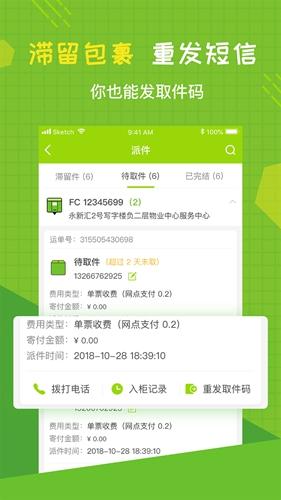 豐巢管家app截圖4