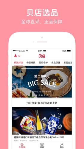 貝店app2