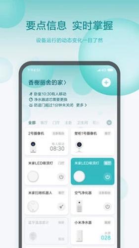 米家app最新版截圖1