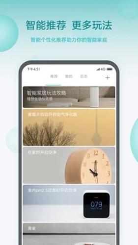 米家app最新版截圖5