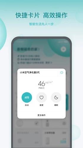 米家app最新版截圖2