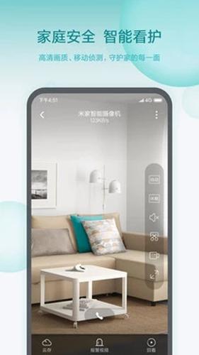 米家app最新版截圖3
