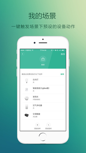 米家app最新版1