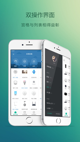 米家app最新版2