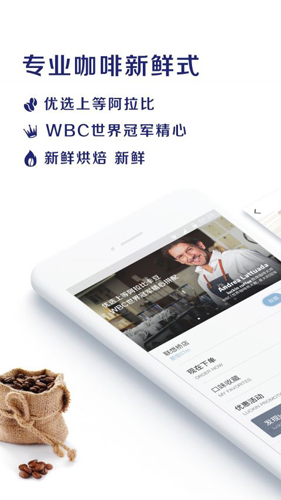 瑞幸咖啡app1