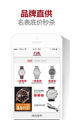 萬表app手機版1