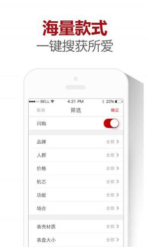 萬表app手機版2